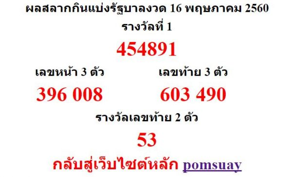 lotto-16-05-60-1