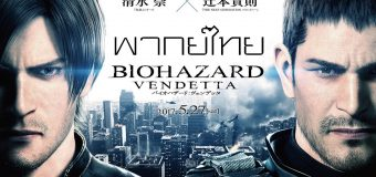 Resident Evil: Vendetta ผีชีวะ ล้างบางเชื้อคลั่ง