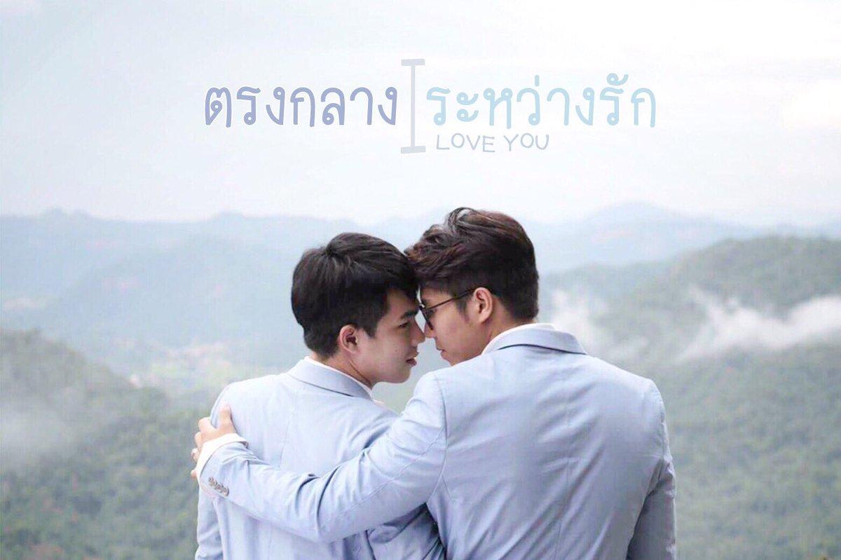 Tong-Kang-Lavang-Rak ตรงกลางระหว่างรัก