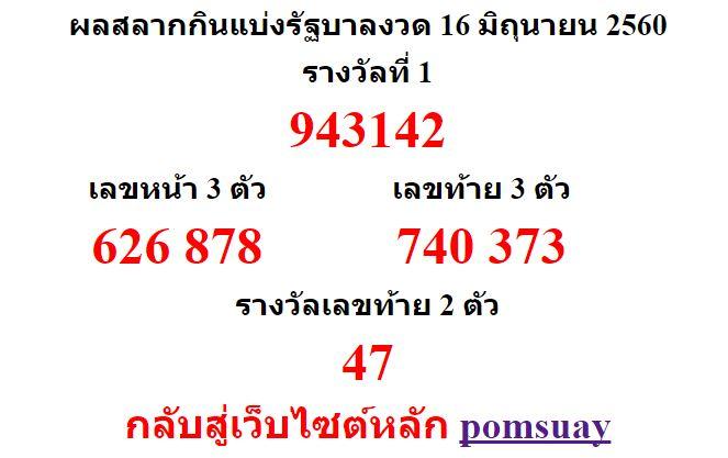 หวยออกงวด 16 มิถุยายน 2560 (16-06-60) หวยงวดล่าสุด ผลสลากกินแบ่งรัฐบาล