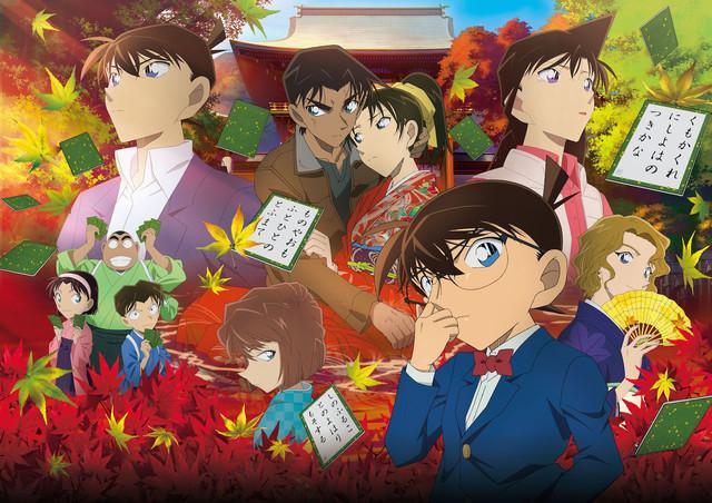 Detective Conan: Crimson Love Letter ยอดนักสืบจิ๋ว โคนัน : ปริศนาเพลงกลอน ซ่อนรัก