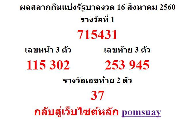 หวยออกงวด 16 สิงหาคม 2560 (16-08-60) หวยงวดล่าสุด ผลสลากกินแบ่งรัฐบาล