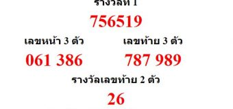 หวยออกงวด 1 สิงหาคม 2560 (1-08-60) หวยงวดล่าสุด ผลสลากกินแบ่งรัฐบาล