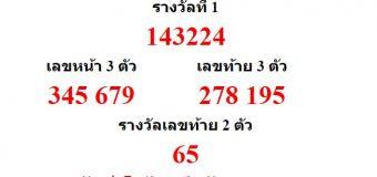 หวยออกงวด 1 กันยายน 2560 (1-09-60) หวยงวดล่าสุด ผลสลากกินแบ่งรัฐบาล