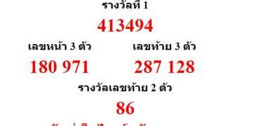 หวยออกงวด 16 ตุลาคม 2560 (16-10-60) หวยงวดล่าสุด ผลสลากกินแบ่งรัฐบาล