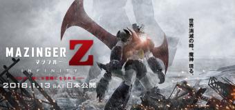 MAZINGER Z INFINITY สงครามหุ่นเหล็กพิฆาต