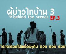 ผู้บ่าวไทบ้าน 3 หมาน แอนด์เดอะ คำผาน – Poo Baow Tai Ban 3