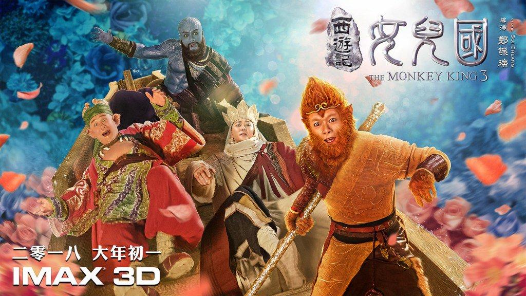 The Monkey King 3: Kingdom of Women ไซอิ๋ว 3 ศึกราชาวานรตะลุยเมืองแม่ม่าย