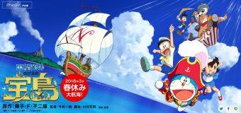 Doraemon The Movie 2018 คาชิ-โคชิ การผจญภัยขั้วโลกใต้ของโนบิตะ