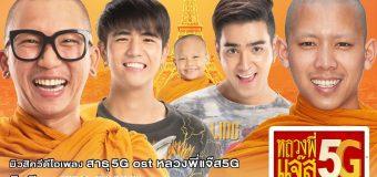 หลวงพี่แจ๊ส 5G Luang Phee Jazz 5G