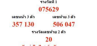 หวยออกงวด 16 พฤษภาคม 2561 (16-05-61) หวยงวดล่าสุด ผลสลากกินแบ่งรัฐบาล