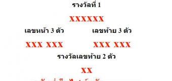หวยออกงวด 16 มิถุนายน 2561 (16-06-61) หวยงวดล่าสุด ผลสลากกินแบ่งรัฐบาล