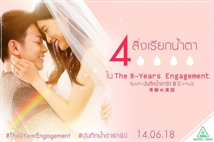 The 8-Year Engagement บันทึกน้ำตารัก 8 ปี