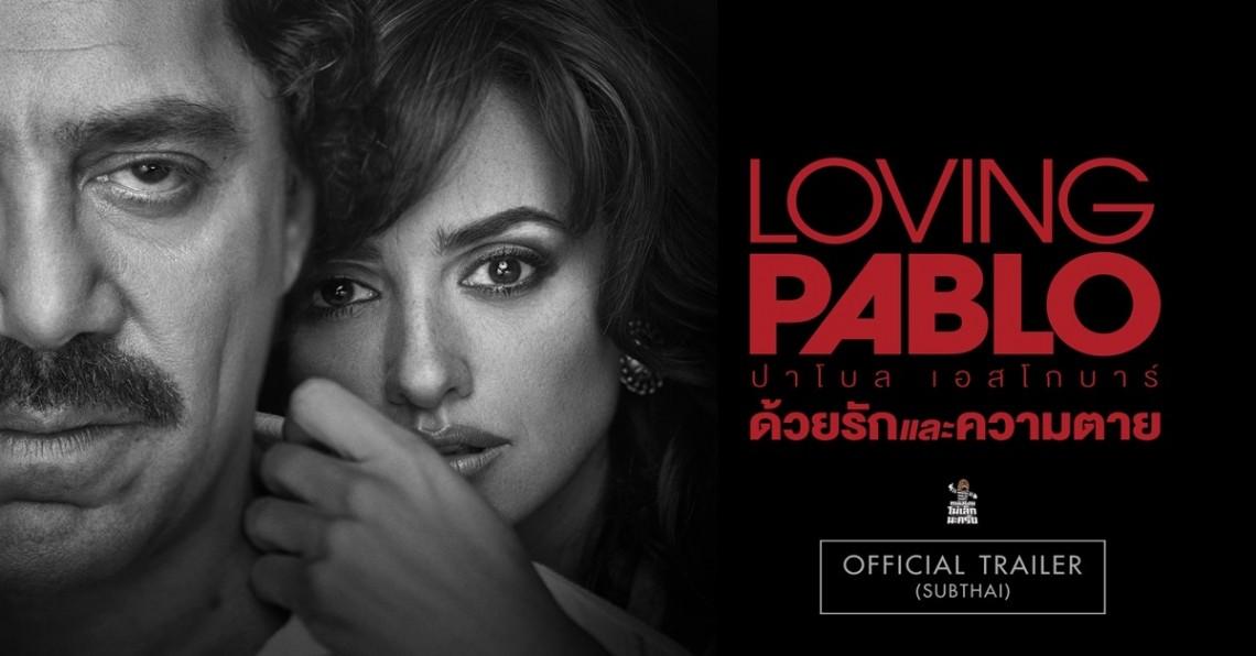 Loving Pablo ปาโบล เอสโกบาร์ด้วยรักและความตาย