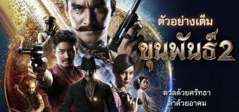 ขุนพันธ์ 2 Khun Phan 2