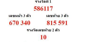 หวยออกงวด 16 สิงหาคม 2561 (16-08-61) หวยงวดล่าสุด ผลสลากกินแบ่งรัฐบาล
