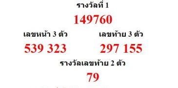 หวยออกงวด 16 กันยายน 2561 (16-09-61) หวยงวดล่าสุด ผลสลากกินแบ่งรัฐบาล