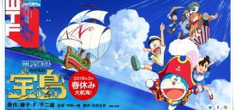 Eiga Doraemon Nobita No Takarajima โดราเอมอน ตอน เกาะมหาสมบัติของโนบิตะ