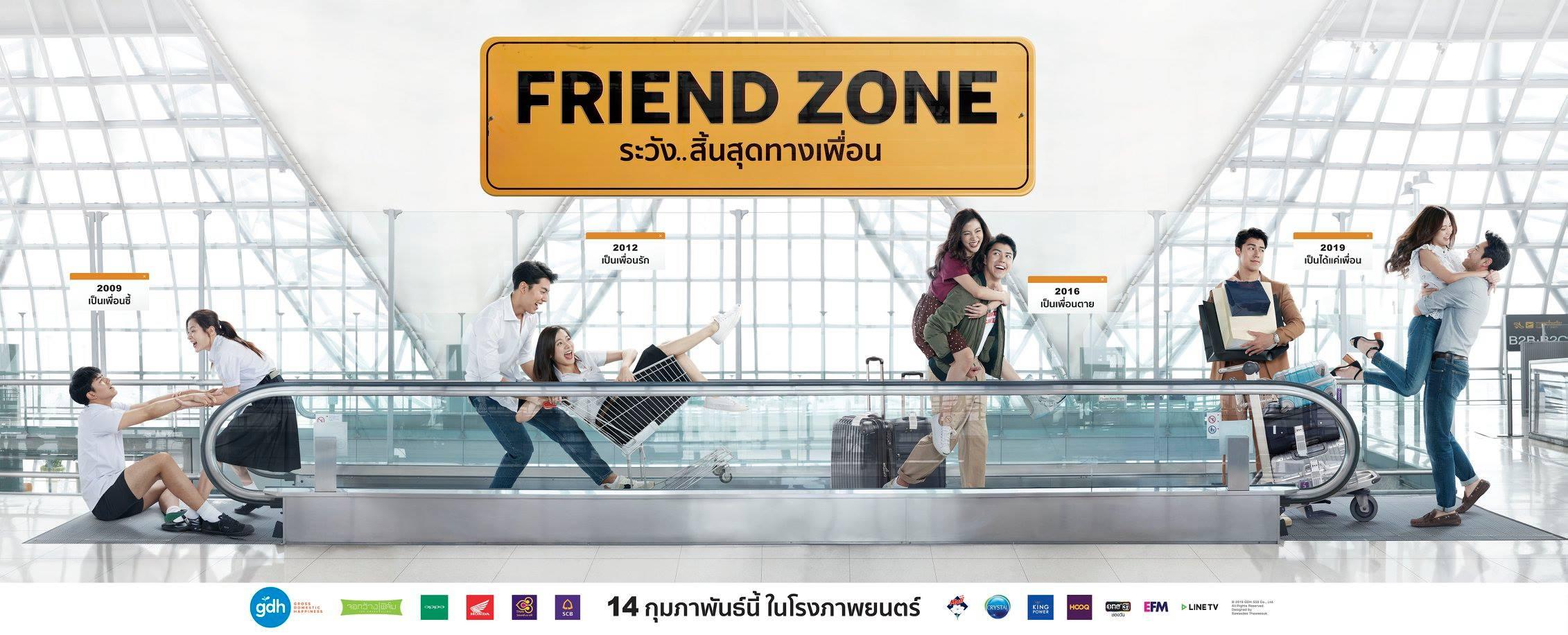 ระวังสิ้นสุดทางเพื่อน Friend Zone