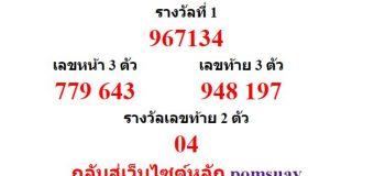 หวยออกงวด 1 กุมภาพันธ์ 2562 (1-02-62) หวยงวดล่าสุด ผลสลากกินแบ่งรัฐบาล