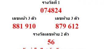 หวยออกงวด 16 กุมภาพันธ์ 2562 (16-02-62) หวยงวดล่าสุด ผลสลากกินแบ่งรัฐบาล