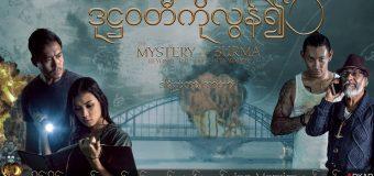 The Mystery of Burma ปริศนาแห่งแม่น้ำ โด๊ะ ทะ วะดี