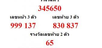 หวยออกงวด 1 มีนาคม 2562 (1-03-62) หวยงวดล่าสุด ผลสลากกินแบ่งรัฐบาล