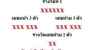 หวยออกงวด 16 มีนาคม 2562 (16-03-62) หวยงวดล่าสุด ผลสลากกินแบ่งรัฐบาล