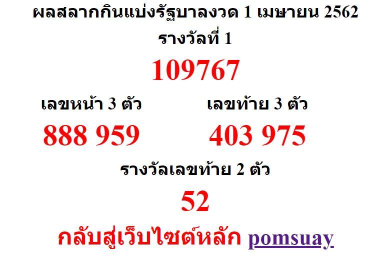 หวยออกงวด 1 เมษายน 2562 (1-04-62) หวยงวดล่าสุด ผลสลากกินแบ่งรัฐบาล