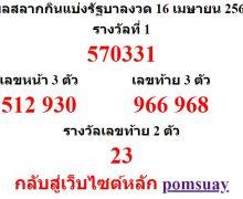 หวยออกงวด 16 เมษายน 2562 (16-04-62) หวยงวดล่าสุด ผลสลากกินแบ่งรัฐบาล