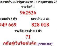 หวยออกงวด 16 พฤษภาคม 2562 (16-05-62) หวยงวดล่าสุด ผลสลากกินแบ่งรัฐบาล