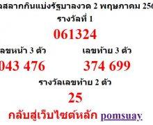 หวยออกงวด 2 พฤษภาคม 2562 (2-05-62) หวยงวดล่าสุด ผลสลากกินแบ่งรัฐบาล
