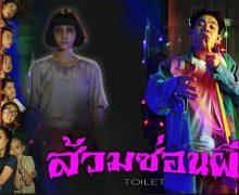 ส้วมซ่อนผี Suam Son Phee