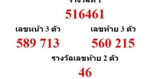 หวยออกงวด 1 มิถุนายน 2562 (1-06-62) หวยงวดล่าสุด ผลสลากกินแบ่งรัฐบาล