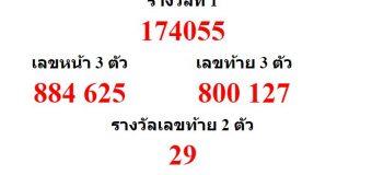 หวยออกงวด 16 มิถุนายน 2562 (16-06-62) หวยงวดล่าสุด ผลสลากกินแบ่งรัฐบาล