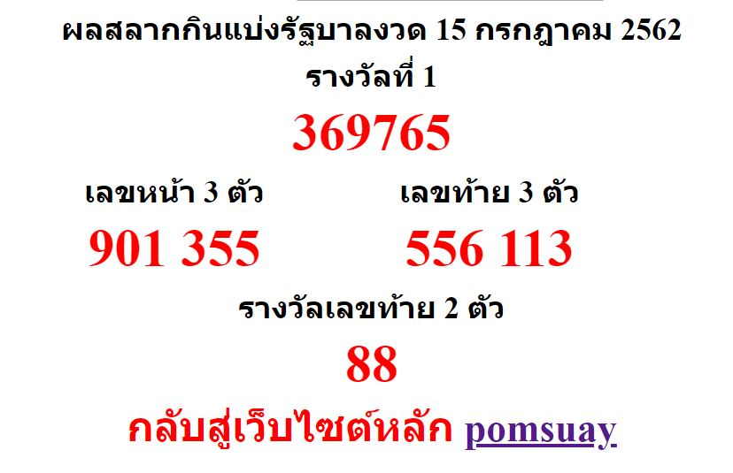 หวยออกงวด 15 กรกฎาคม 2562 (15-07-62) หวยงวดล่าสุด ผลสลากกินแบ่งรัฐบาล