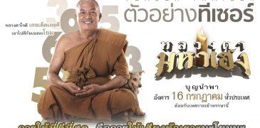หลวงตามหาเฮง Luangtah Mahaheng
