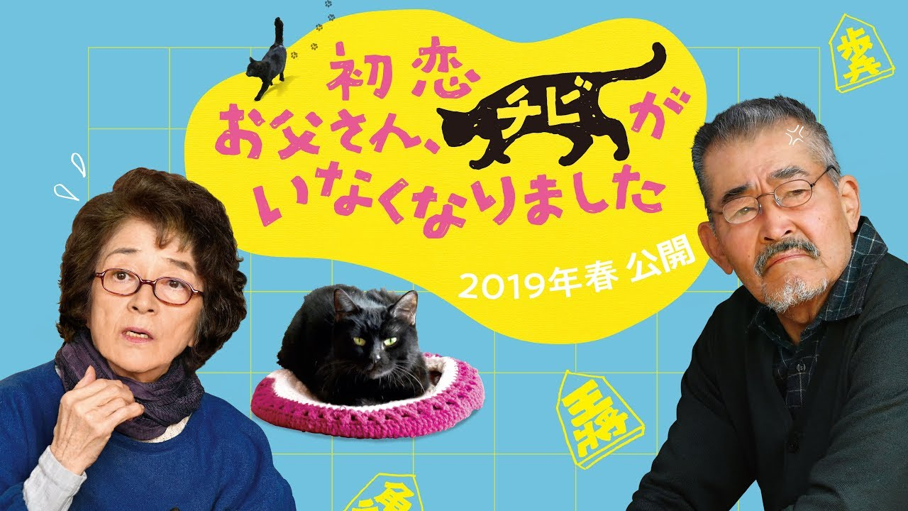 Hatsukoi Otosan, Chibi ga Inaku Narimashita เจ้าเหมียวจิบิหายไปไหนนะ?