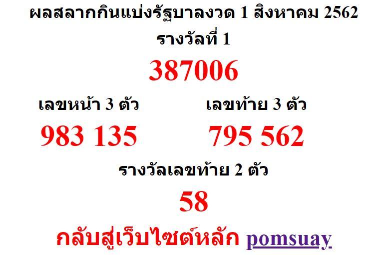 หวยออกงวด 1 สิงหาคม 2562 (1-08-62) หวยงวดล่าสุด ผลสลากกินแบ่งรัฐบาล