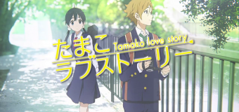 Tamako Love Story ทามาโกะ เลิฟ สตอรี่