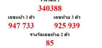 หวยออกงวด 16 กันยายน 2562 (16-09-62) หวยงวดล่าสุด ผลสลากกินแบ่งรัฐบาล