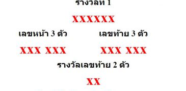 หวยออกงวด 16 ตุลาคม 2562 (16-10-62) หวยงวดล่าสุด ผลสลากกินแบ่งรัฐบาล