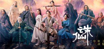 Jade Dynasty movieกระบี่เทพสังหาร