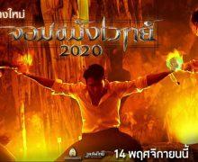 จอมขมังเวทย์ 2020 Jom Khamung Weth 2019 ดูหนังออนไลน์