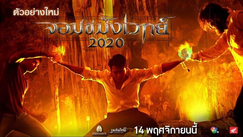 จอมขมังเวทย์ 2020 Jom Khamung Weth 2019