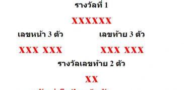 หวยออกงวด 1 พฤศจิกายน 2562 (1-11-62) หวยงวดล่าสุด ผลสลากกินแบ่งรัฐบาล