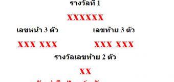 หวยออกงวด 16 พฤศจิกายน 2562 (16-11-62) หวยงวดล่าสุด ผลสลากกินแบ่งรัฐบาล