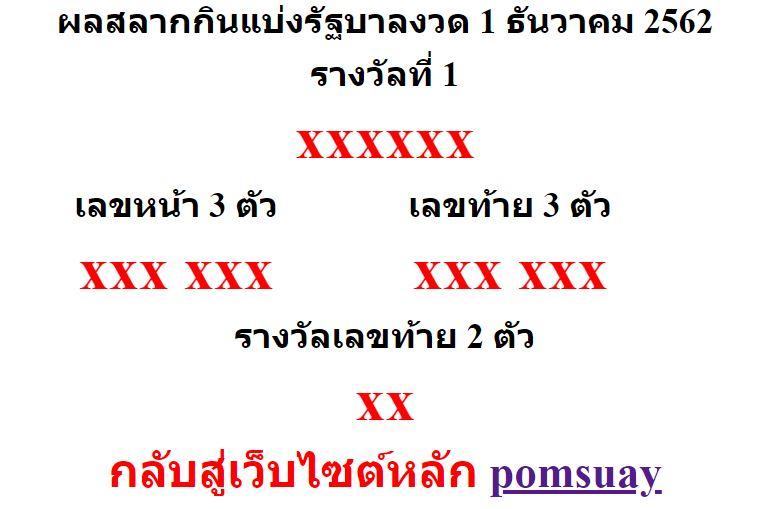 หวยออกงวด 1 ธันวาคม 2562 (1-12-62) หวยงวดล่าสุด ผลสลากกินแบ่งรัฐบาล