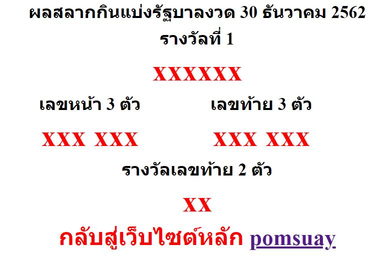 หวยออกงวด 30 ธันวาคม 2562 (30-12-62) หวยงวดล่าสุด ผลสลากกินแบ่งรัฐบาล