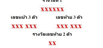 หวยออกงวด 17 มกราคม 2563 (17-01-63) หวยงวดล่าสุด ผลสลากกินแบ่งรัฐบาล